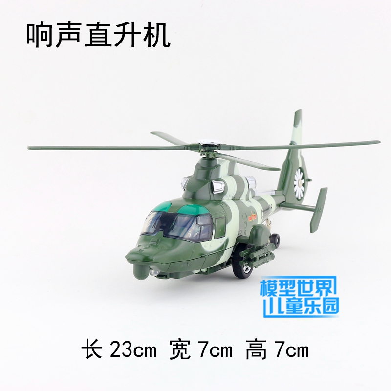 Gift for boy 23cm cool military fighter warplane helicopter plane alloy model game pull back children toy(China (Mainland))
