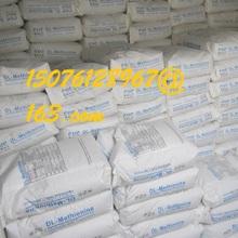 DL-Methionine feed grade 99%(China (Mainland))