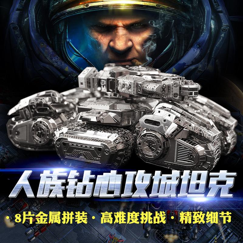 Terran siege Interstellar tanks 8 sheets Metal assembling model 3D Puzzle hot sale Creative Desktop decoration GIFT(China (Mainland))