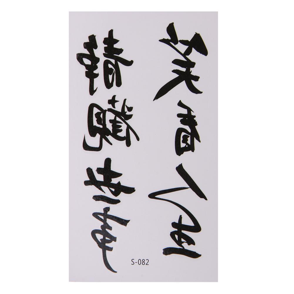 10pcs Chinese Words Temporary Tattoo Body Art Stickers Waterproof Styling Tatoo Home Decor Wall Sticker 10.5*6CM(China (Mainland))
