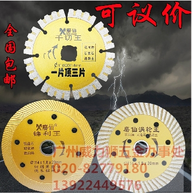 Free shipping dry mill fairy king diamond saw cutting wood cutting blades marble tile marble piece wall slot sheet(China (Mainland))