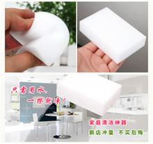 Multi-functional Magic Sponge Eraser Melamine home Cleaner 3pcs/ lot 100X60X20mm Free Shipping(China (Mainland))