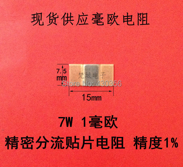 Precision alloy resistive shunt resistor SMD 7W R001 0.001 ohm accuracy of 1% SMD 1575 package Spot(China (Mainland))