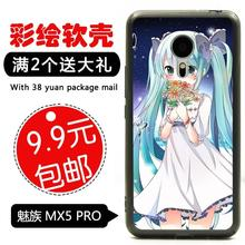 Soft shell MeiZu METAL 5.5 inch cell phone silicone protective case painting cover girl 89 Hatsune Miku - Max Painting workshop store