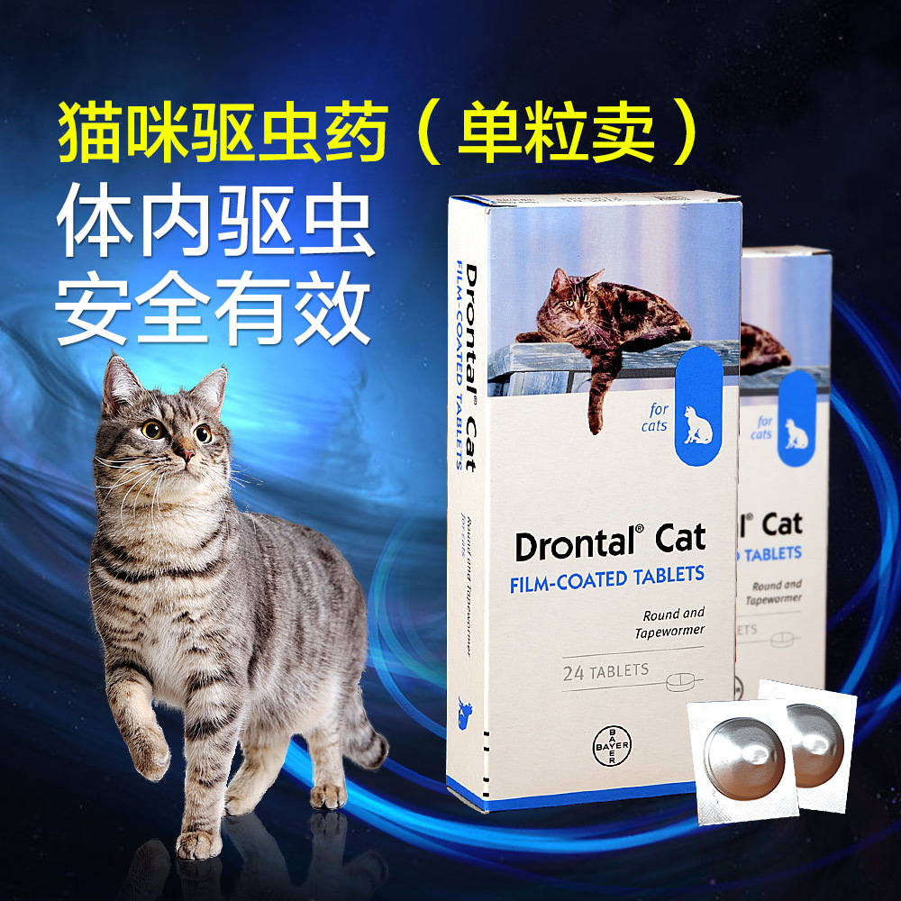 Bayer kitty cat fight special repellent insecticide single grain deworming drugs in vivo cat pet supplies c(China (Mainland))