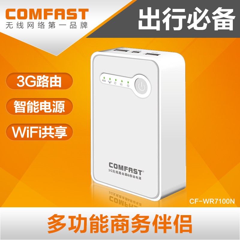 Russia 1YRS 3G mini portable WiFi wireless router with mobile power cable from the transmitter to wireless(China (Mainland))