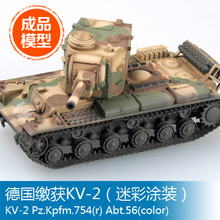 Buy Trumpeter easymodel scale finished model KV-2 Pz.Kpfm.754 1/72, R Abt.56, color 36287 for $15.15 in AliExpress store
