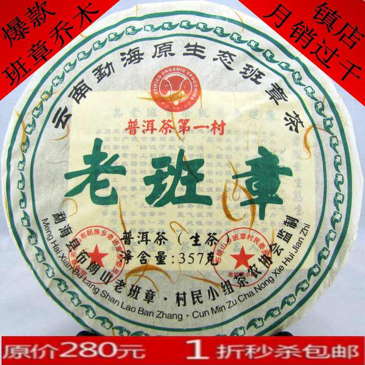 Old class chapter puer tea health old class Chinese yunnan 357g chapter  China<br><br>Aliexpress