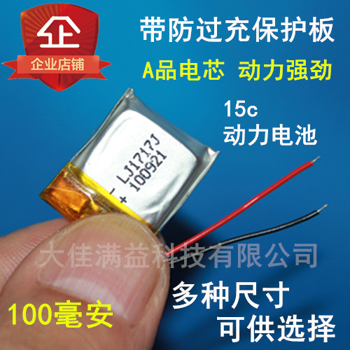 Small yellow sensing aircraft lithium battery 3.7V remote control helicopter aircraft ball suspended UFO 651723 packets post Rec(China (Mainland))