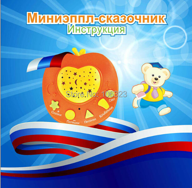New Russian Apple Stories Teller with LED Light Projection,Baby Russia Story Learning Machines,Children Educational Learning Toy(China (Mainland))