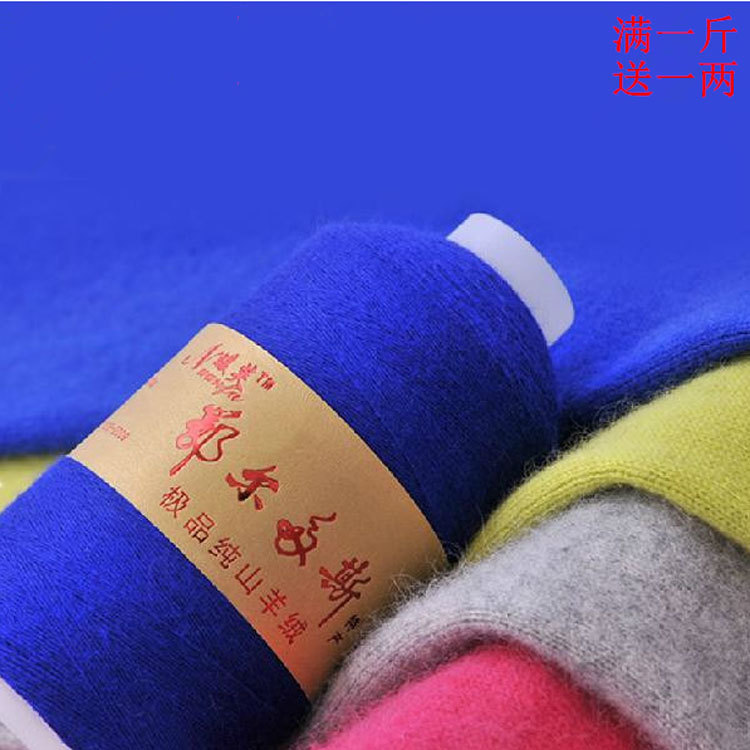 100% Cashmere Yarn For Kids Combed Wool Yarn Hand Knitting Anti-UV Yarn Cashmere Baby YarnWool Blended Dyed Recycled Yarn(China (Mainland))