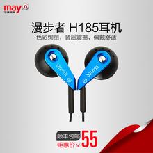 Ningmei Guo degree Edifier / Cruiser H185 earbud headphones music bass Ear Earphones(China (Mainland))