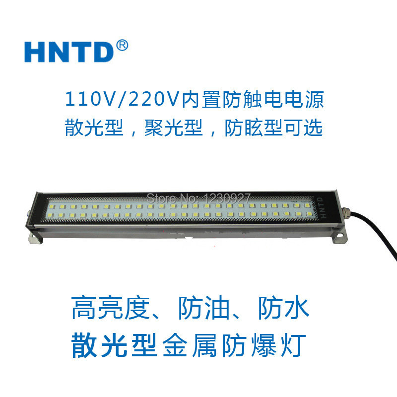 IP67 waterpoof oilproof Anti cutting fluid 8W 220V/110V led machine metal explosion proof CNC work tooling lighting lamps(China (Mainland))
