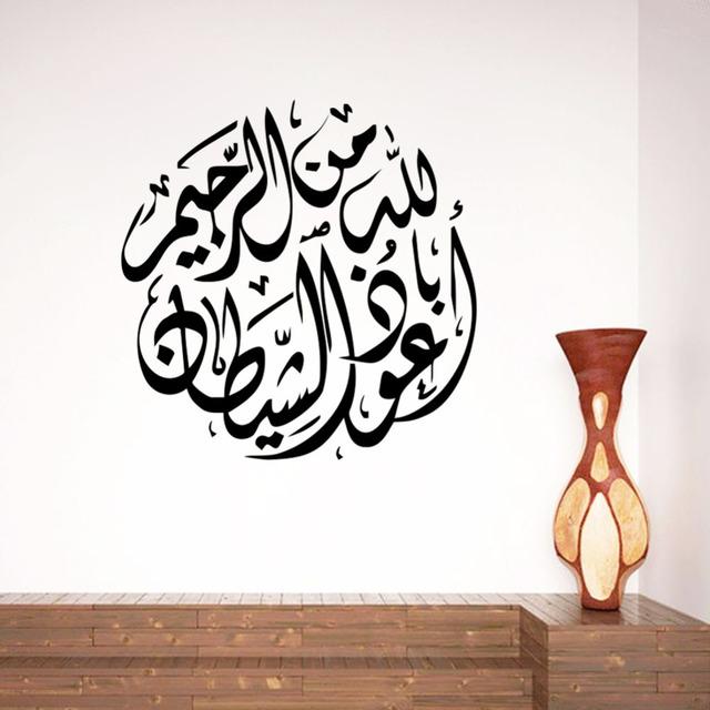 Исламские слова фрески искусство этикет стены декор главная стикеров стены винила мусульманская дизайн 521