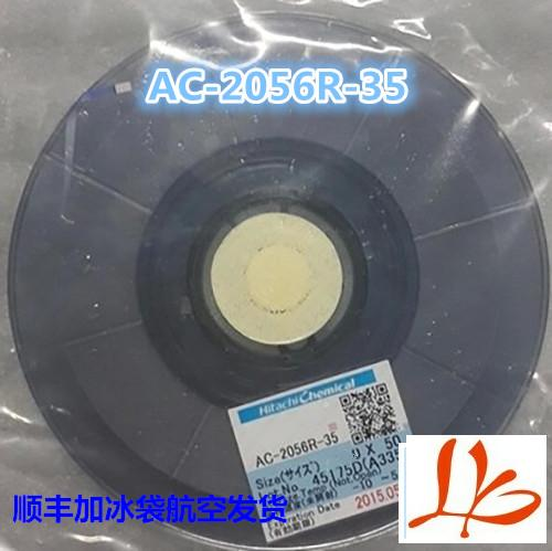 Original ACF AC-2056R-35 2.0MM*50M TAPE (New Date)
