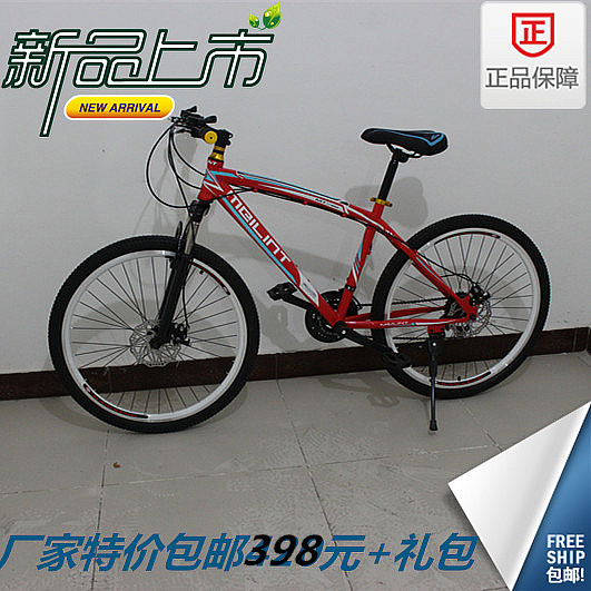 2014 hot sale promotion army green light grey dark gray white red green 26 21 variable speed is mountain bike double disc dip(China (Mainland))