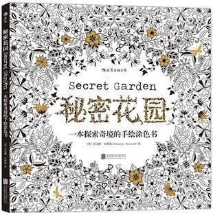 Секрет сад в Inky охота за сокровищами и раскраски книга для дети взрослые граффити живопись рисунок книга с карандаш