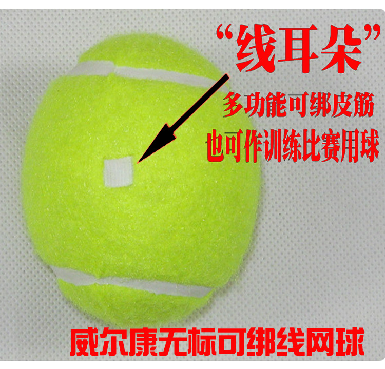 Stem scale-free multi-purpose tennis ball wired ear rubber band(China (Mainland))