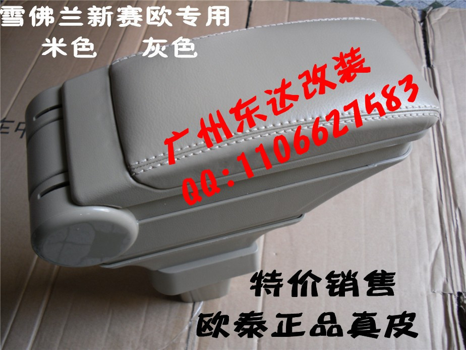 Europe and Thailand retractable car central armrest gray / m Chevrolet New Sail 2010 Special(China (Mainland))