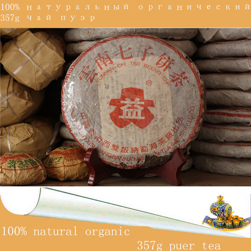 herbal 357g China Yunnan top grade raw puer tea, Puer with 100% natural puerh,Clear fire detoxification,Beauty slimming, Green<br><br>Aliexpress