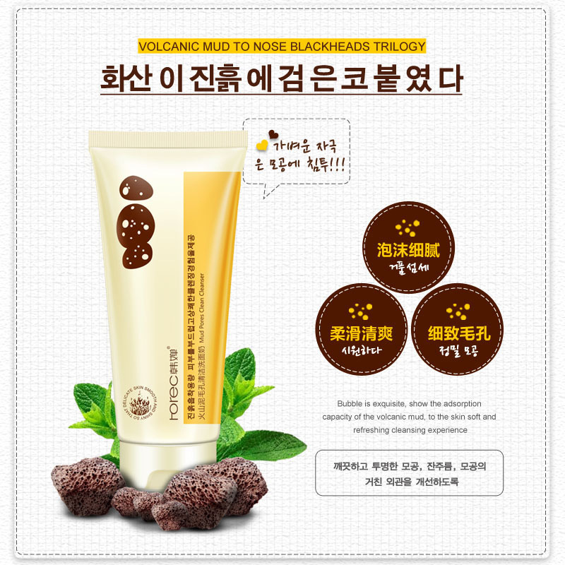 Skin Care Volcano Mud Facial Cleanser Hydrating Acne Treatment Remove Nose Blackheads Cleansers Face Care Whitening Moisturizing(China (Mainland))