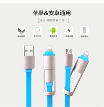 2 in 1 Mobile Phone data cable use for Apple 5/6 Android phone Data Line In Basket Data Line