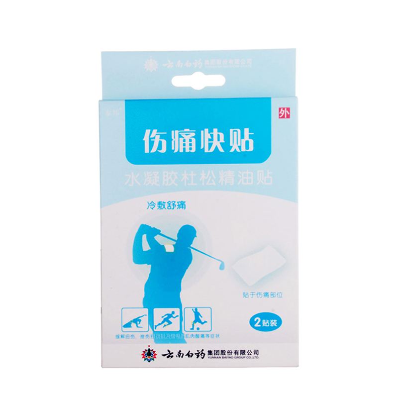 Medicinal patches pain relief plaster for muscle soreness,relieve sprain and other which caused by exercise,body massager(China (Mainland))