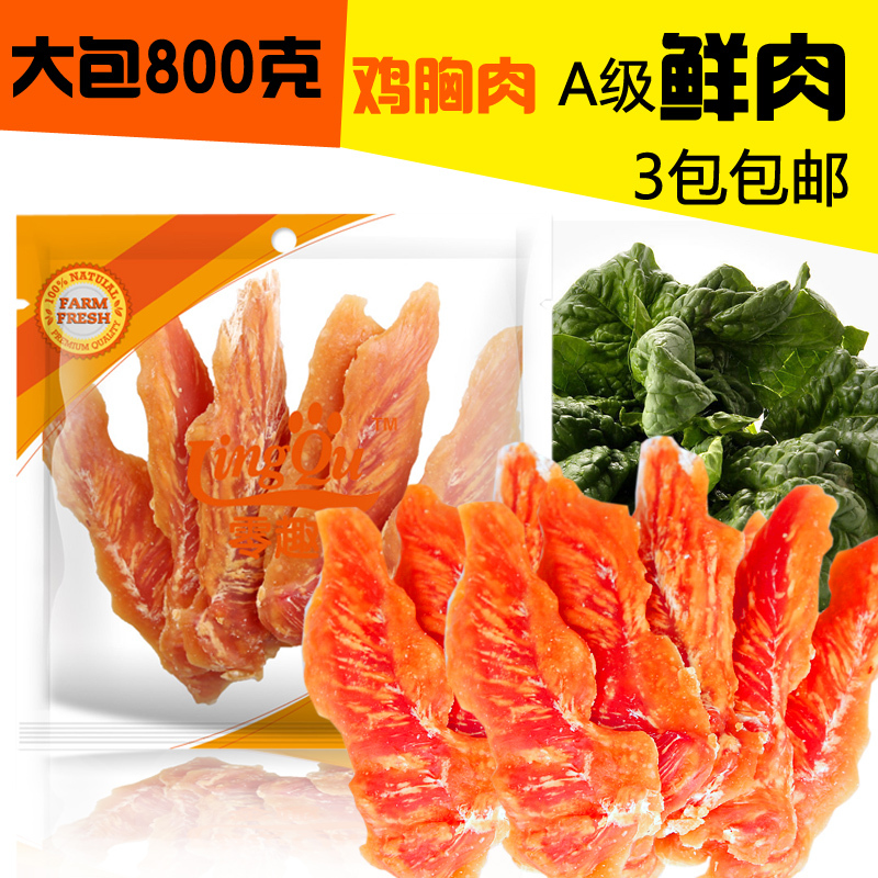 Free shipping pet treats dog food chicken pruning Chicken Jerky dried meat 800g chicken breast strips Teddy Golden Retriever(China (Mainland))
