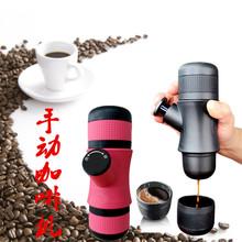Car Carry coffee pot Portable Mini Manual Coffee machine(China (Mainland))
