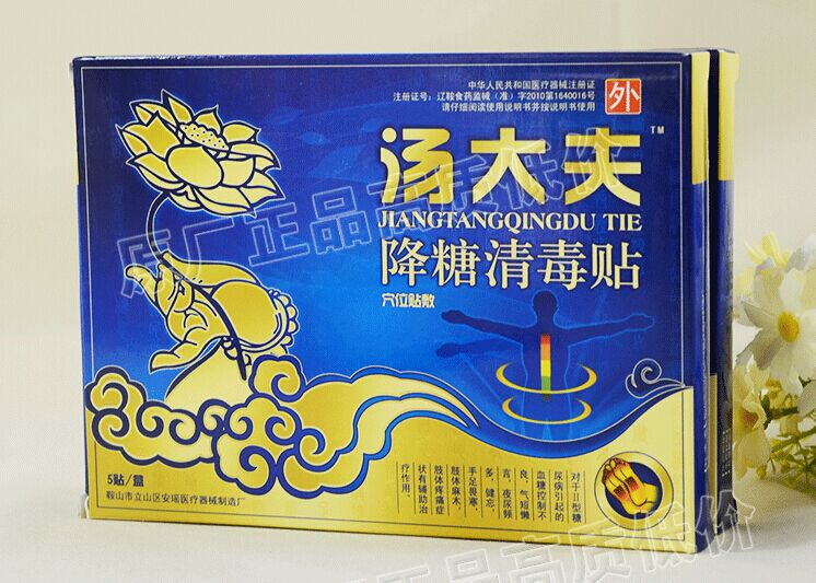 15pcs/3box type 2 diabetes patch Chinese Natural herbal medications treatment cure diabetes reduce high blood sugar product(China (Mainland))