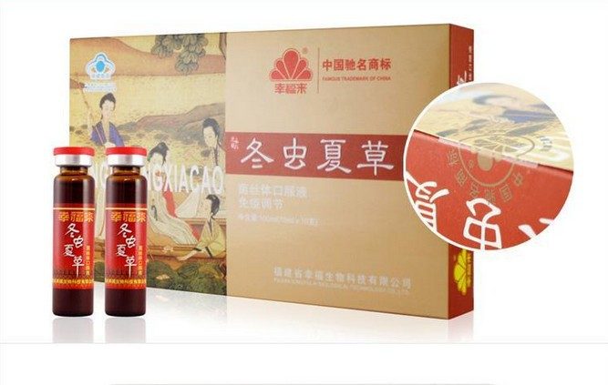 10 bottle Sex Product League Cordyceps Oral Liquid Retail Shipping By EMS Beauty And Healthy European Union Best Selling tiens(China (Mainland))