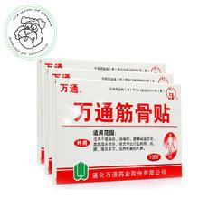 30 шт. боли медицинского пластыря Plasters для мышечные боли мышечная анти-усталость периартриты ревматоидный артрит шейный спондилез