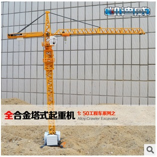 2015 brinquedos Diecasts & Toy Vehicles 1:50 Alloy Truck Series tower crane diecast scale model cars for children Free shipping(China (Mainland))