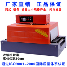 Chain shrink font b machine b font BS 3015 far infrared heat shrinkable font b machine