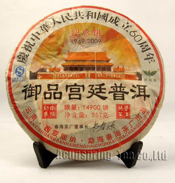 2009 Year Royal Puerh Tea 357g Ripe Pu er Slimming Puer Tea A3PC105 Free Shipping