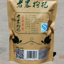 Buy 5 get 6 100g goji berry Chinese wolfberry medlar bags in the herbal tea Health