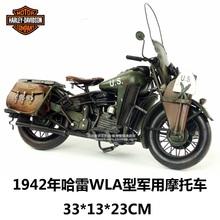 Hot Classic Motor Style Retro The United States WLA Harley Motorcycle Model Creative Gift Home Bar Decoration(China (Mainland))