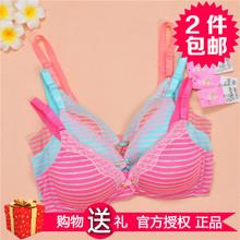 bra for kids promotion