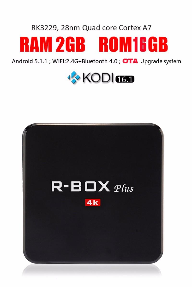 R-BOX PLUS-2GB_01