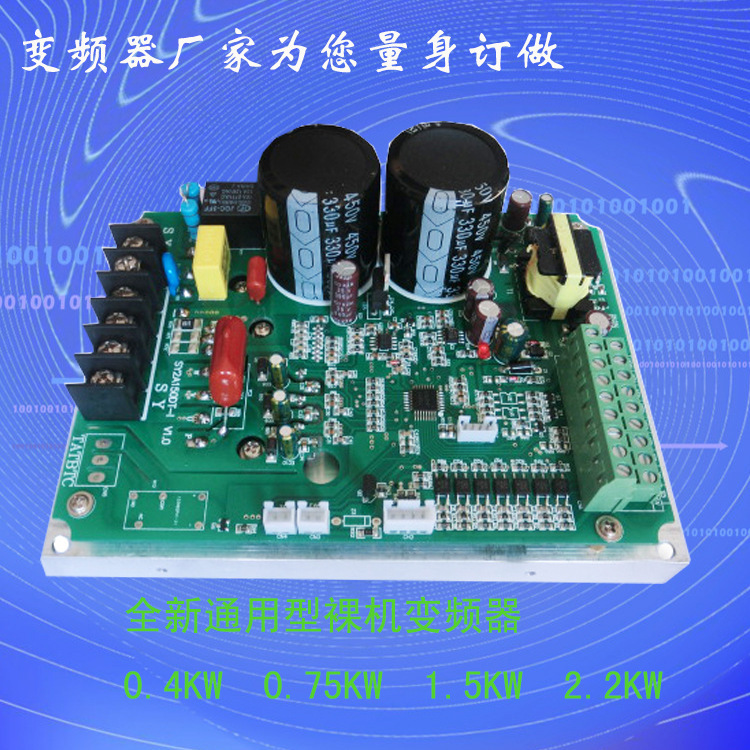 Universal dual source of domestic bare board without shells 2.2KW220V drive motor inverter(China (Mainland))