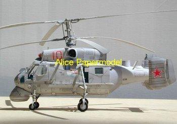 [Alice papermodel] Long 50CM 1:33 Russia helicopter Gunship Ka-25 Ka25 aircraft warplane airplane models