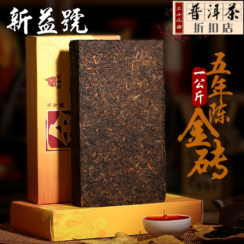 Free shipping Chinese Yunnan Specialty Xinyihao Pu er Tea healthy green food big golden brick cooked