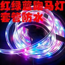 Flashing LED strip waterproof 12v60d water flowing Happy sliding sleeve method meteor shower lights flash(China (Mainland))