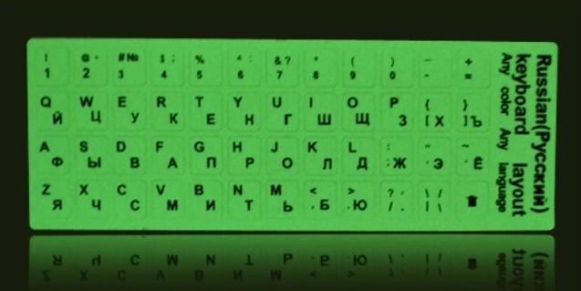 Backlit keyboard sticker 3pcs lot super luminous Russian keyboard stickers suitable for Russian group Free