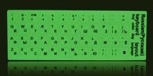 Backlit keyboard sticker 3pcs/lot super luminous ,Russian keyboard stickers, suitable for Russian group Free shipping