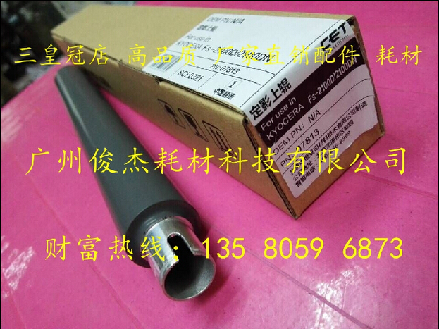 free ship upper fuser roller heat roller used for kyocera FS2100 2100D 2100DN copier spare parts laser parts 3pcs/lot(China (Mainland))