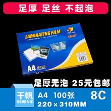 Sail a4 plastic film 8c plastic film laminating film a4 8c tape 100(China (Mainland))