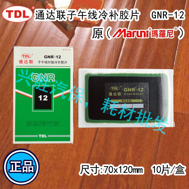 """Tongda group TDL cold patch GNR12 tire radial tire """"TDL"""" patch size: 70 x120 measures how mm 10 / box vacuum tire patch(China (Mainland))"""