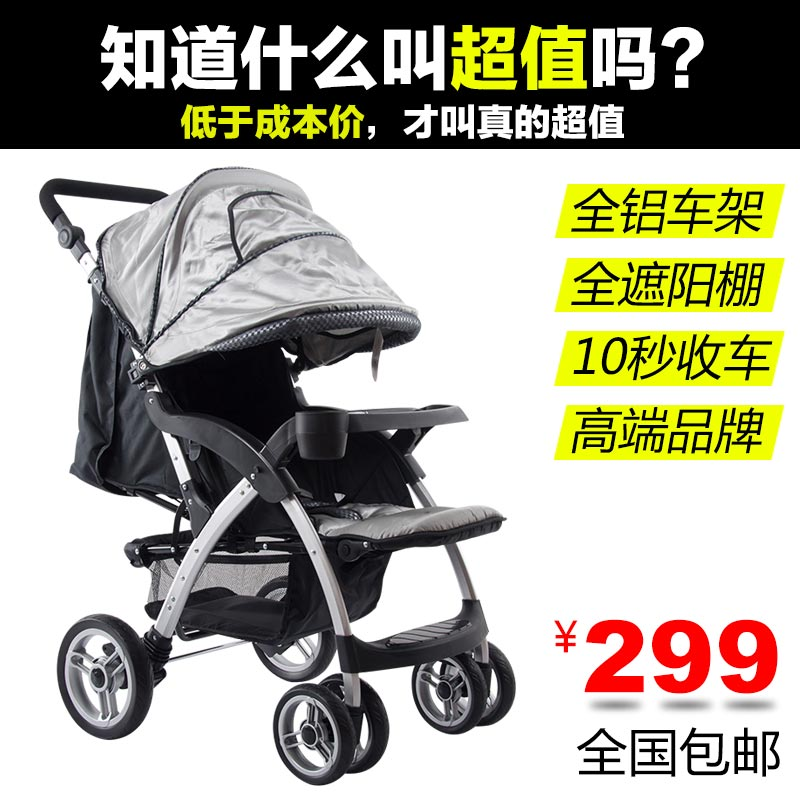 baby car Baby stroller light folding child stroller baby car umbrella full sun shelter baby carriage(China (Mainland))