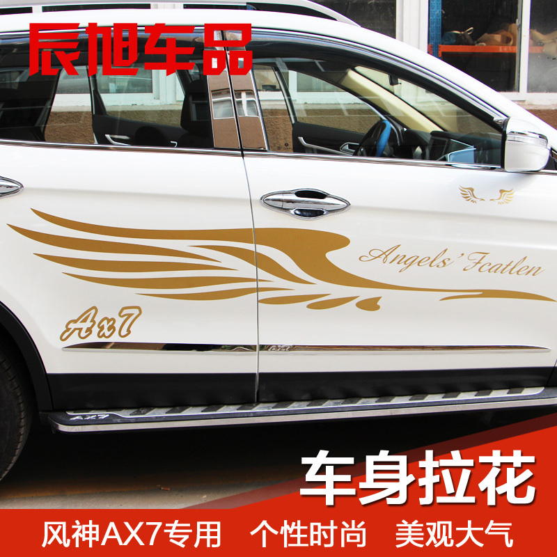 Dongfeng Fengshen 2015 AX7 converted dedicated the entire vehicle body color of waist pull flower stickers decorative stickers(China (Mainland))